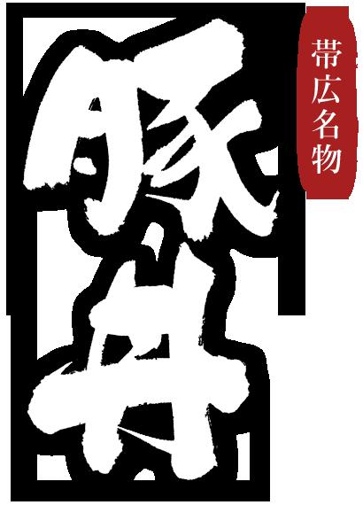 帯広名物・豚丼