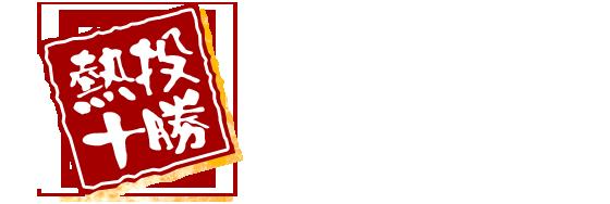 高橋肉店|帯広の生肉店・肉卸販売<熱投 十勝>ネットトカチ/生肉通信販売|ネットショップ