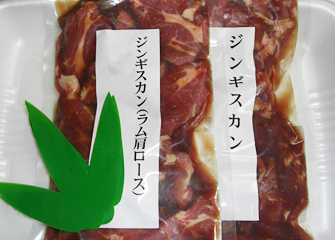 ジンギスカンセット4人前(A)